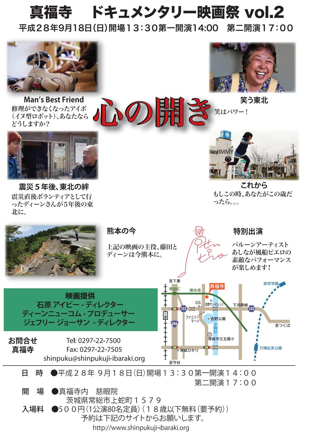 shinpuku20160802